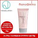 ニューウェイジャパン ナノアミノ ハンド&ネイル リペア クリームS 70g スウィートフローラル / ハンドクリーム ネイルクリーム ハンドケア newway japan nanoamino