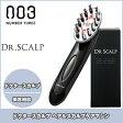 DR.SCALP ドクタースカルプ / no3 美容機器