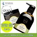アマトラクゥオヘアバスes400ml&コラマスク250gセット/美容室お得業務用愛用amatoraquo