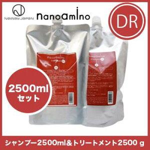 ニューウェイジャパン ナノアミノ シャンプー トリートメント