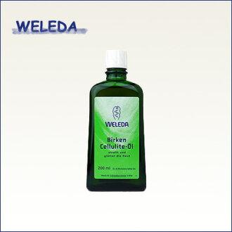 WELEDA weleda 白灘體油 200 毫升