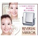ヤマムラ リバーサルミラー 左右反転 YRV-005 【ミラー】【【人気商品】