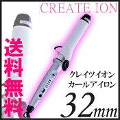 【ポイント10倍中】クレイツ イオンカールアイロン 32mm 【人気商品】