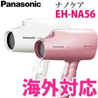 Panasonic�ʥΥ����ɥ饤�䡼EH-NA56(�ڡ���ԥ�/��)