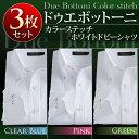激安ワイシャツト・Yシャツ 長袖人気のドュエボットーニのボタンダウンカラーのワイシャツ 白[ホワイトシャツ]3枚セットステッチ入り [ドレスシャツ][カッターシャツ][ビジネスシャツ]長袖形態安定[S・M・L・LL・3L]〔10P01Feb05〕p2