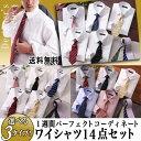 ワイシャツセット 送料無料!・Yシャツネクタイセット 1週間コーディネート長袖ドュエボットーニのボタンダウンカラー [ドレスシャツ][カッターシャツ][ビジネスシャツ]長袖形態安定[S・M・L・LL・大きいサイズ3L]〔10P01Feb14〕