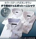 ワイシャツセット 送料無料!・Yシャツ 長袖人気のドュエボットーニのボタンダウンカラー [ドレスシャツ][カッターシャツ][ビジネスシャツ]長袖形態安定[S・M・L・LL・大きいサイズ3L]〔10P01Feb05〕p2