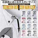 ワイシャツ 大きいサイズ 3L 4L 5L 6L 7L 8L 長袖 白 柄 おしゃれ 結婚式 ボタンダウン カッターシャツ ドレスシャツ ダブルカラー 2枚襟 メンズ 長袖ワイシャツ ストライプ チェック 大きい 襟高ワイシャツ 白ドビー