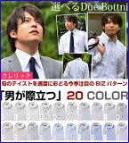 ワイシャツ クレリック カラー Yシャツ 長袖 ドゥエボットーニ ブルー 青 グレー 白 ブラック 黒 襟高 ダブルボタン ドレスシャツ 大きいサイズ おしゃれ ビジネス クレリッ