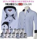 ワイシャツ/Yシャツ 長袖 選べるドュエボットーニ マイターカラー[襟高 ドレスシャツ ビジネスシャツ](クレリックカラー おしゃれ ビジネス 男性 大きいサイズ ノーネクタイ カッターシャツ かっこいい メンズ LL 3L 30 40 50代 クレリックカラー)〔10P01Jun35〕