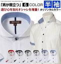 半袖 ワイシャツ スリム ボタンダウン カラー ビジネスシャツ クールビズ ドゥエボットーニ シンプル ホワイト ドレスシャツ]Yシャツ(メンズ ビジネス ボタンダウンシャツ カッターシャツ おしゃれ 3L スリム 細身 夏 無地 白 大きいサイズ yシャツ 涼しい)〔10P31Aug14〕