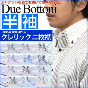 ワイシャツ クレリック クレリックシャツ おしゃれ ドゥエボットーニ カッター