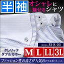 クレリック 半袖 ワイシャツ yシャツ カッターシャツ ドレスシャツ ボタンダウン m-大きいサイズ 3l ブルー 白 ブルー 青 水色 ストライプ 2枚襟 ダブルカラー クールビズ ビジネス 結婚式 ss-k-05 1枚