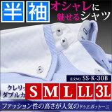 メンズ クレリック 半袖 ワイシャツ yシャツ カッターシャツ ドレスシャツ ボタンダウン s- 大きいサイズ 3l ブルー 白 ブルー 青 水色 ストライプ 2枚襟 ダブルカラー クールビズ ビジネ