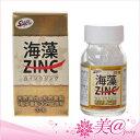 【送料込価格】海藻ZINC(ジンク) 33粒【阪本漢法製薬】【4987076854453】【納期:14日程度】【ssx】