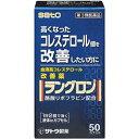 【第3類医薬品】ラングロン 50カプセル【佐藤製薬】【4987316031118】