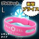BANDEL バンデル ブレスレット レギュラータイプ Lサイズ ピンク 磁気ブレスレット マグネループ バンテル 正規品 こりほぐし 磁石アクセサリー パワーアップ P11Sep16