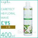 е╩е╫ещ е▒еве╞епе╚HB е╒еэб╝ещеыежезб╝е╓ CYSб╩е╖е╣б╦ 2║▐ 400ml (napla CARETECT HB FLORAL WAVE | ежезб╝е╓е╤б╝е▐ е╤б╝е▐▒╒ е╫еэе╒езе├е╖ече╩еы ╡╗╜╤╝╘╕■д▒ е╡еэеє└ь═╤)