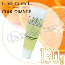 ルベル クールオレンジ スキャルプコンディショナー M (マイルド) 130g (LebeL COOL ORANGE) スキャルプケア クール 清涼 爽快感 夏 頭皮 髮