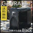 【送料無料】 水素水サーバー ガウラミニ 標準カラー ブラック 1台 (GAURAmini) ガウラmini 水素水生成器 水素水サーバー 高濃度水素水 卓上型 日本製