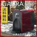 【送料無料】 水素水サーバー ガウラミニ 標準カラー レッド 1台 (GAURAmini) ガウラmini 水素水生成器 水素水サーバー 高濃度水素水 卓上型 日本製