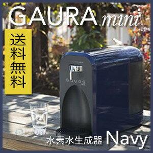 【送料無料】 水素水サーバー ガウラミニ オプションカラー ネイビー 1台 (GAURAmini) ガウラmini 水素水生成器 水素水サーバー 高濃度水素水 卓上型 日本製
