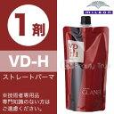 ミルボン リシオ グランフェ VD-H 1剤 400g (milbon | ストレートパーマ 縮毛矯正 パーマ液 プロフェッショナル用 技術...