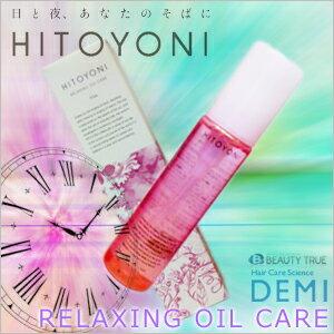 DEMI HITOYONI デミ ヒトヨニ リラクシングオイルケア 95ml (RELAXING OIL CARE) ヒトヨミ ケアオイル