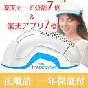 【楽天カード分割 P7倍】【正規品取扱店】 【分割ローン完備】 セラドーム LH80 Pro 1台