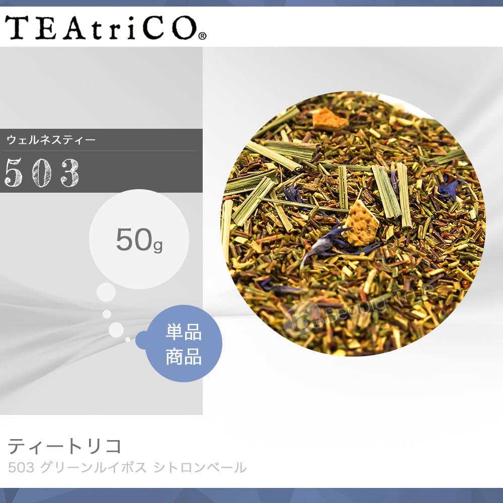 ティートリコ グリーンルイボス シトロンベール No.503 50g (TEAtriCO) お茶 ウェルネスティー ティー tea torico ディティールズ P11Sep16