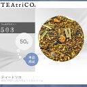 ティートリコ グリーンルイボス シトロンベール No.503 50g (TEAtriCO) お茶 ウェルネスティー ティー tea torico ディティールズ P11S..