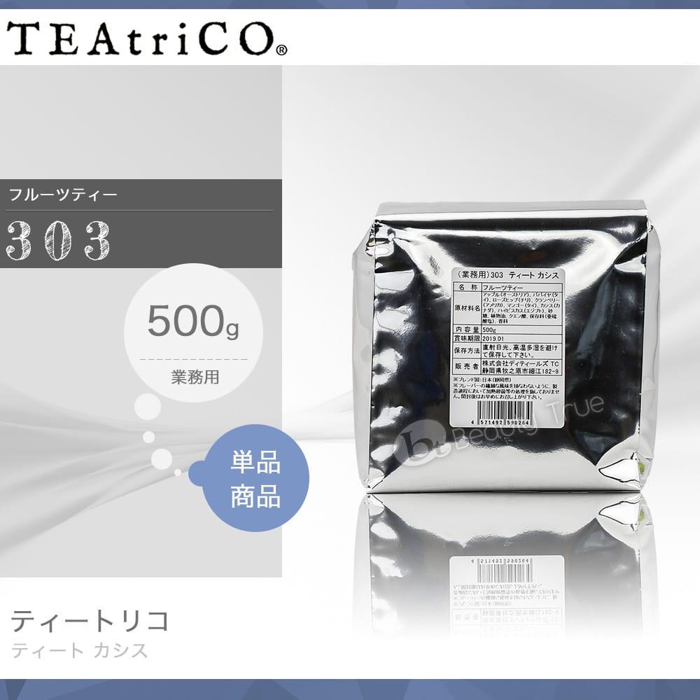 ティートリコ ティート カシス No.303 業務用 500g 化粧箱なし (TEAtriCO) お茶 ティー フルーツティー tea torico ディティールズ P11Sep16