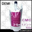 デミ コンポジオ CMCリペアトリートメント 詰め替え 450g(DEMI COMPOSIO)ヘアカラー用トリートメント 詰替え CMC補修 シャンプー/口コミ
