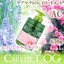 ナプラ ケアテクトOG トリートメント AC 650g(CARETECT OG AC)ノンシリコン オーガニック トリートメント ケアテクト AC ピンク P11Sep16