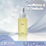 ウトワ OV リッチオイル 30ml (UTOWA OV) 乾燥肌 スキンケア 化粧品 肌ケア オーヴィ P11Sep16