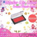 ウトワ クリームチークカラー RD559 1個 (UTOWA) ウトワ化粧品 コスメ メイク 化粧 ウエムラ みずみずしい P11Sep16
