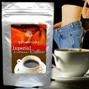 ポイント10倍☆≪インペリアルコーヒー≫味は本物。ブラジル産コーヒー豆100%のキケンな本格派コーヒー。インペリアルコーヒー