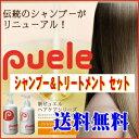 【あす楽☆即納】【セット】(Puele-set) ピュエルシ...