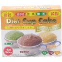 ダイエットカップケーキ 40g×3袋 【ウェルネスジャパン: 健康食品 ダイエットフード】