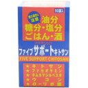 ファイブサポートキトサン 8粒×50袋 【メタボリック: 健康食品 サプリメント 機能性成分】【METABOLIC】