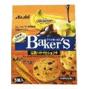 バランスアップ ベイカーズ 完熟バナナとショコラ 5袋セット 5個入り×5 【アサヒフードアンドヘルスケア: 健康食品 ダイエットフード】