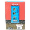 最高級プーアル茶 2g×100包 【アルファ: 健康食品 健康茶・ハーブティー 中国茶】【ARPHA】