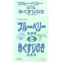 <42%OFF> ブルーベリーメグスリ粒 430mg×120粒 【ジャード: 健康食品 サプリメント】
