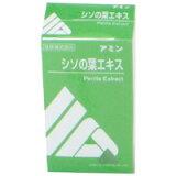 シソの葉エキス アミン 20ml 【アミノアップ: 健康食品 サプリメント 植物由来】