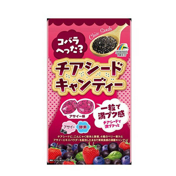 リケンチアシードキャンディ—アサイー味10粒健康食品:ダイエットフード:スイーツ:キャンディ