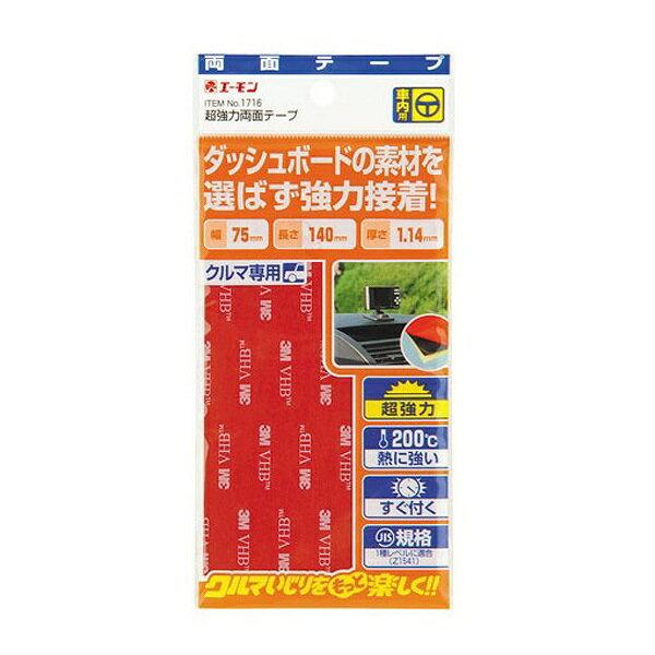 最大3000円offクーポン(要獲得)9/2120:00〜9/2323:59超強力両面テープ 171