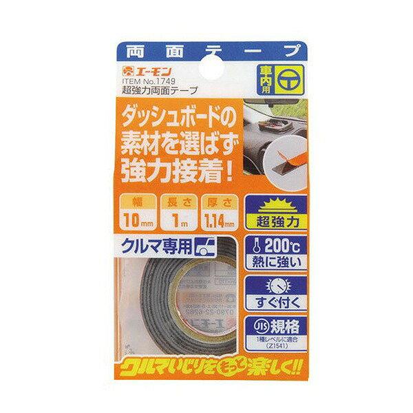 500円offクーポン(要獲得)7/269:59まで超強力両面テープ 1749エーモン:カー用品内装