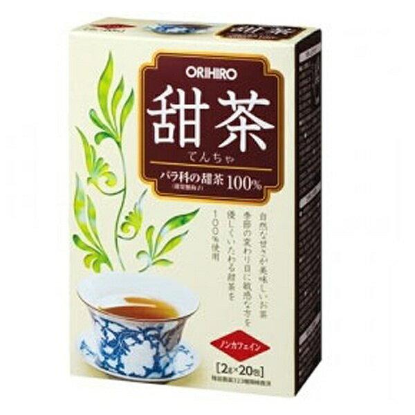 オリヒロ甜茶20包健康食品:サプリメント:植物由来:東洋ハーブ:甜茶
