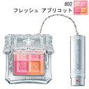 ジルスチュアート  ミックスブラッシュ コンパクト N #02 フレッシュ アプリコット 8g  化粧品・コスメ:メイクアップ:フェイスカラー・パウ� ー