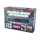 【レミックス】 モバックススピーカ— #FSN‐701 【カー用品:カーAV:スピーカー:ボックスタイプ】